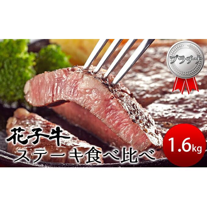北海道えりも町 【ふるさと納税】大自然の中で育った花子牛の贅沢ステーキセット1.6kg <...