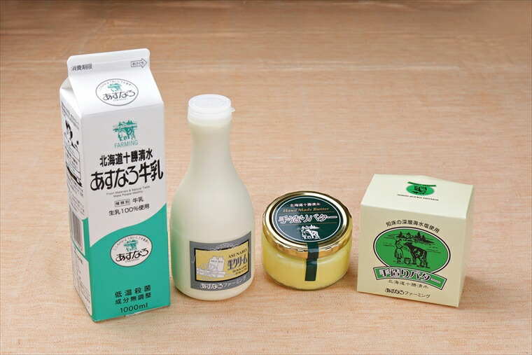 北海道清水町 【ふるさと納税】あすなろ料理セット