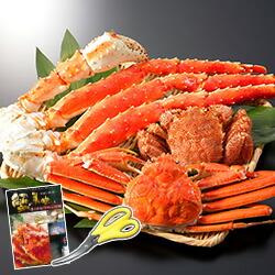 三大蟹セット(タラバガニ足、ズワイガニ姿、毛蟹)