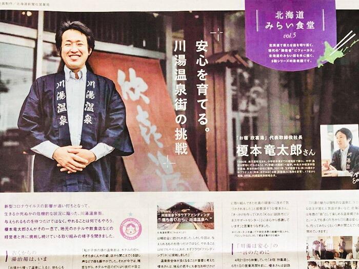 コロナ対策にいち早く取り組んだ欣喜湯ホテルの事例(北海道新聞に掲載された記事)