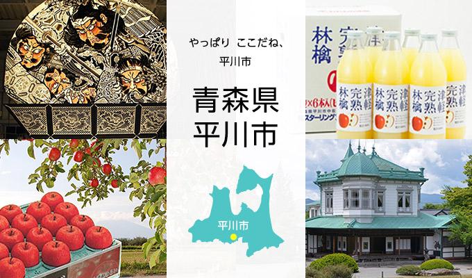 青森県平川市