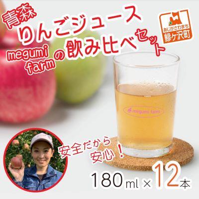 青森県鰺ヶ沢町 【ふるさと納税】【数量限定】青森りんごジュース megumi farmの飲...