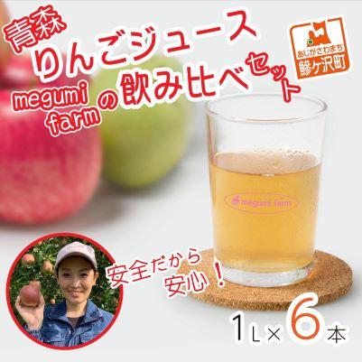 青森県鰺ヶ沢町 【ふるさと納税】【数量限定】 青森りんごジュース megumi farmの...