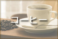 珈琲 coffee