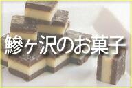 鰺ヶ沢のお菓子