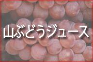 山葡萄ジュース