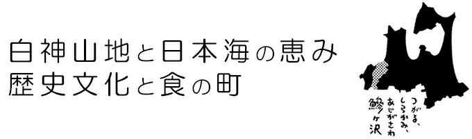 青森県鰺ヶ沢町