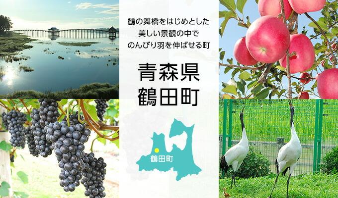 青森県鶴田町