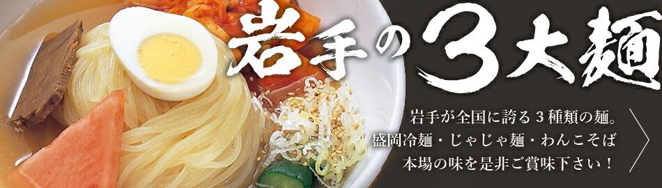岩手の三大麺