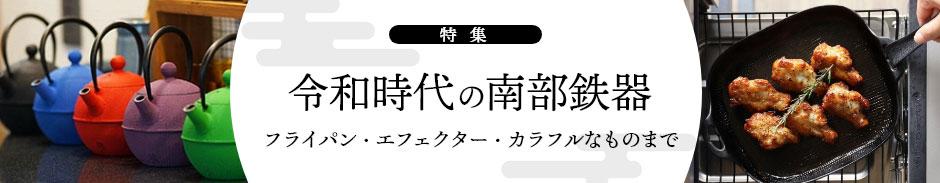 【特集】令和時代の南部鉄器