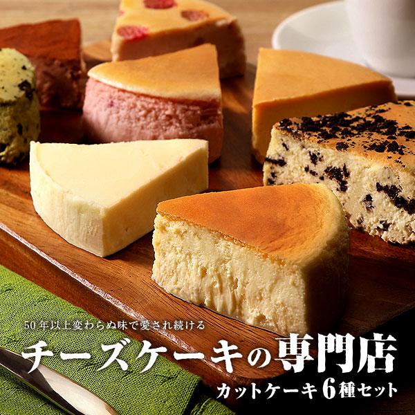 チーズケーキ6種