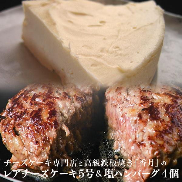 レアチーズ&ハンバーグ
