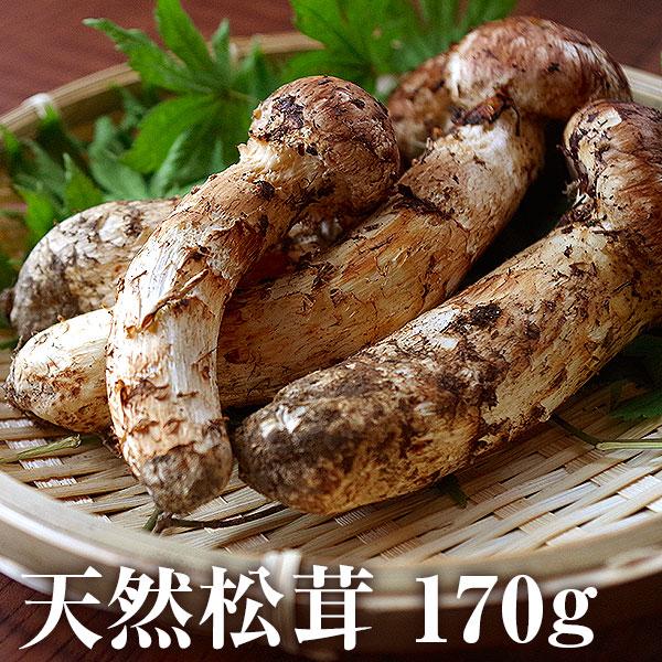 松茸170g