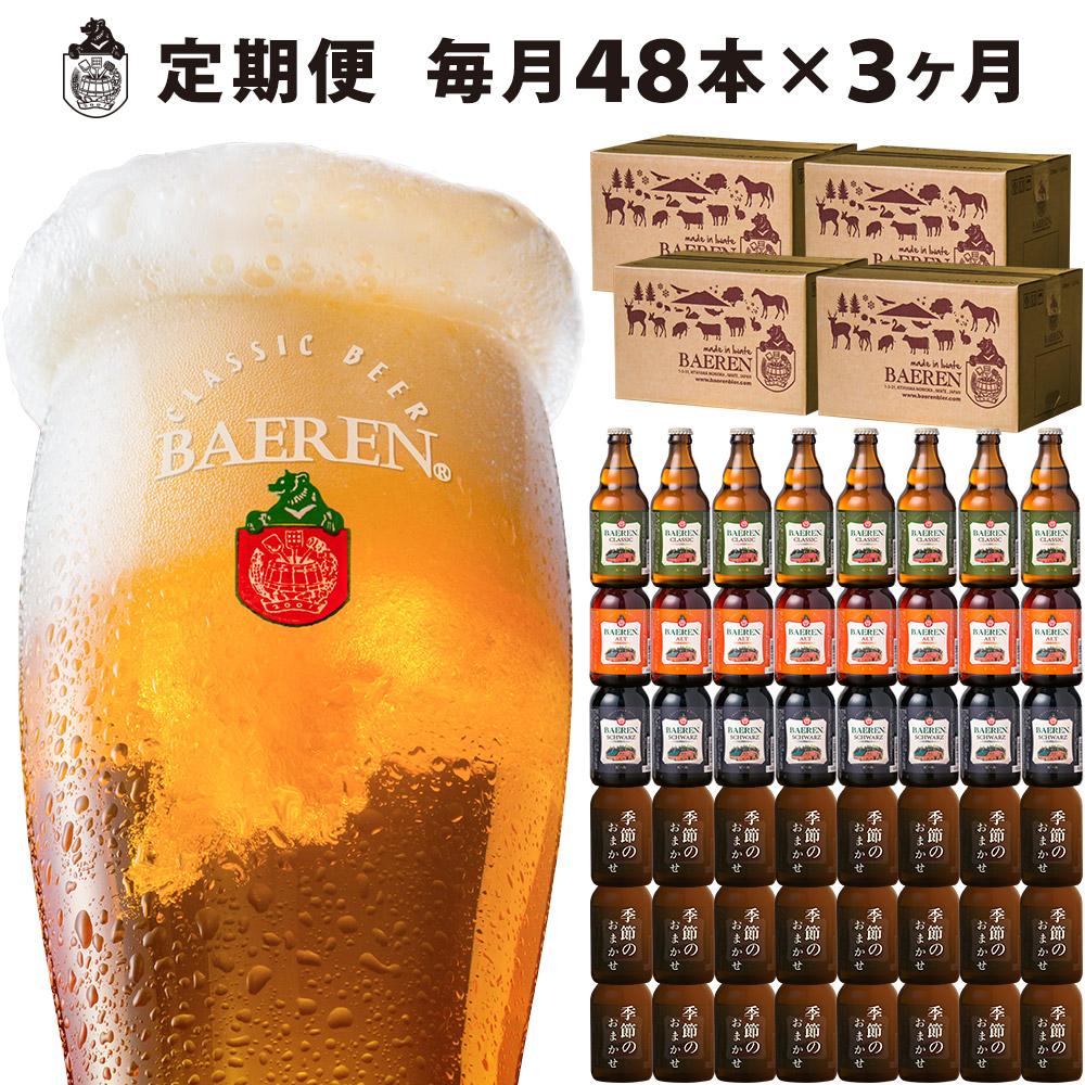 ベアレン48本×3カ月