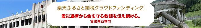東日本大震災を風化させない。震災遺構から命を守る教訓を伝え続ける。