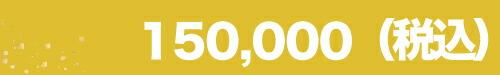 """150000"""