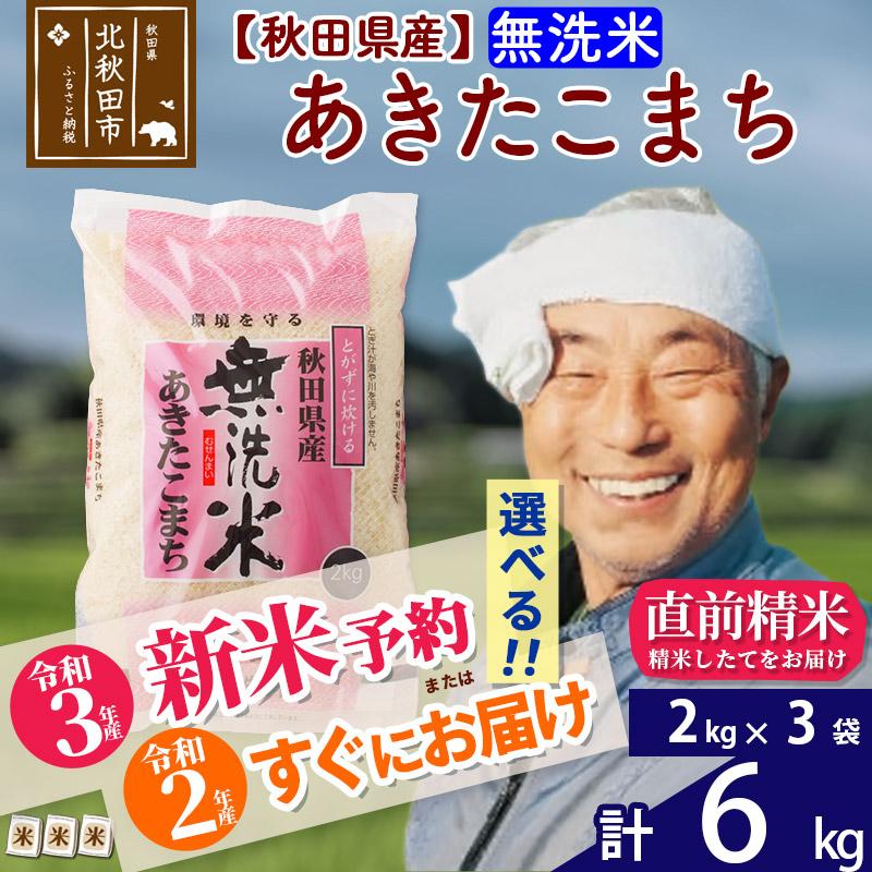 秋田県産あきたこまち無洗米6kg