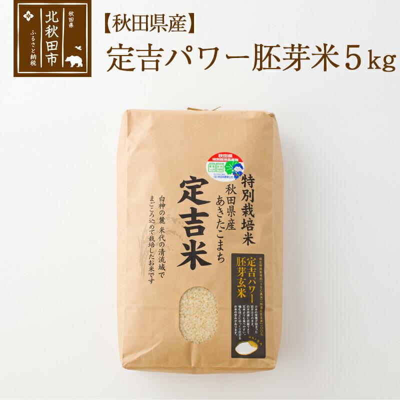 定吉パワー胚芽米