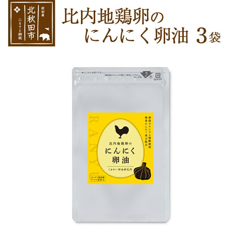 比内地鶏卵のにんにく卵油 3袋セット