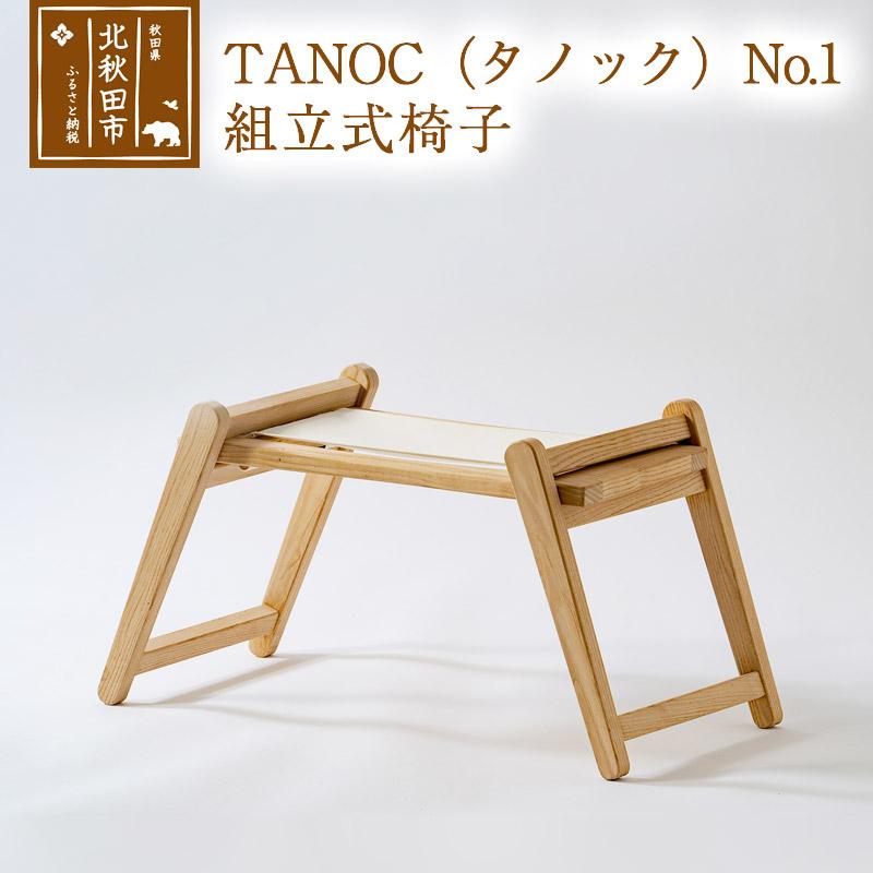 TANOC(タノック)No.1 組立式椅子
