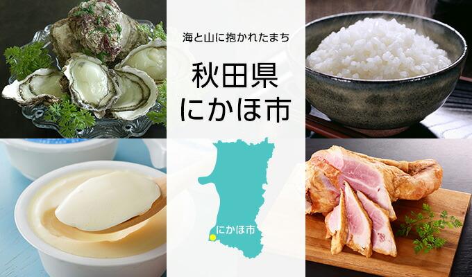 秋田県にかほ市