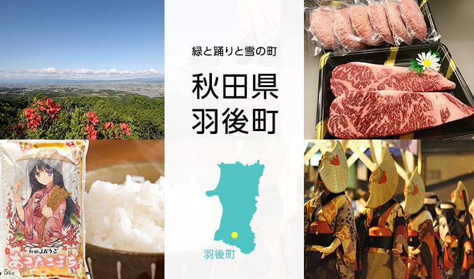 秋田県羽後町
