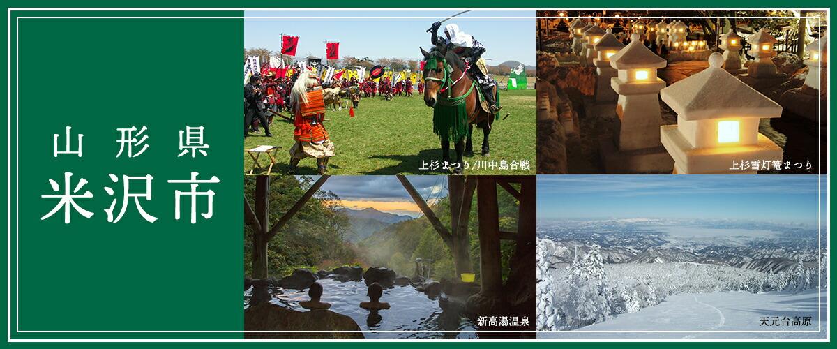 米沢市トップ画像