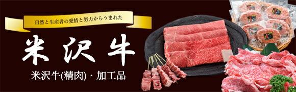 トップカテゴリー 米沢牛