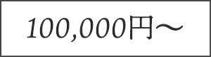100000円〜