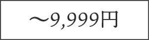 〜9999円
