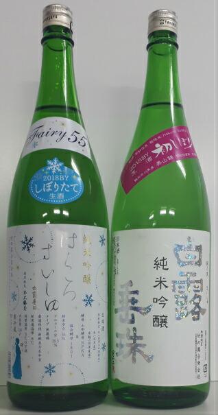 山形県鶴岡市 【ふるさと納税】B30-117 新酒Dセット