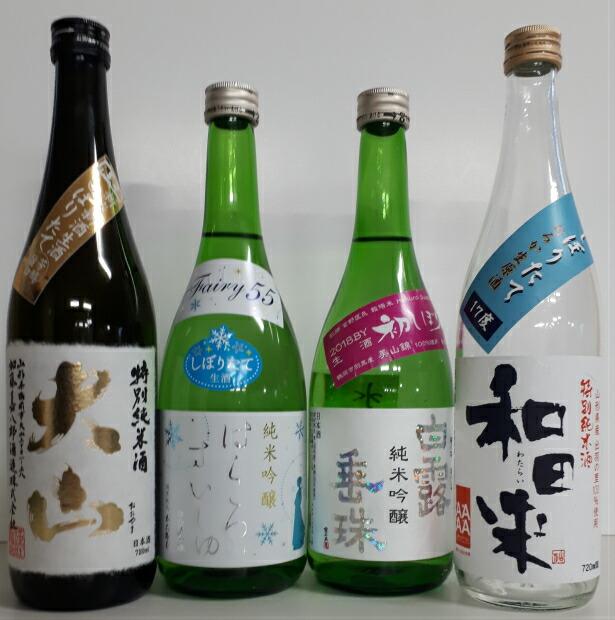 山形県鶴岡市 【ふるさと納税】B30-118 新酒Fセット