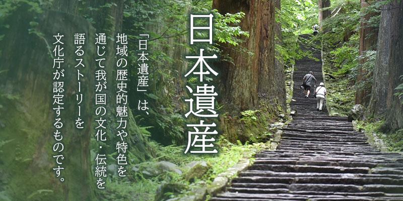 日本遺産の日