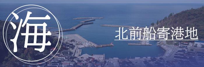 海(北前船寄港地