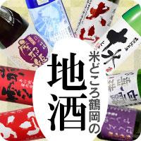 鶴岡の地酒