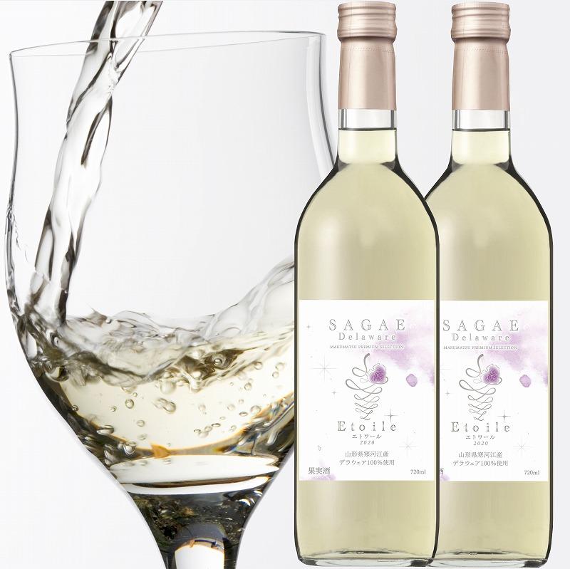 デラウェア ワイン2本