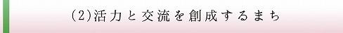 使い道(2)
