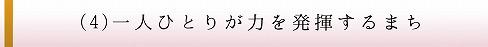 使い道(4)
