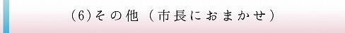 使い道(6)