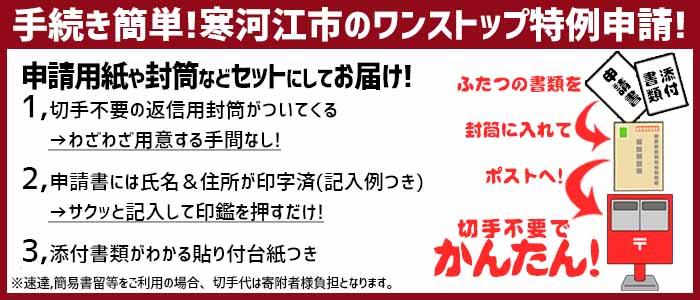手続き簡単!寒河江のワンストップ特例申請!