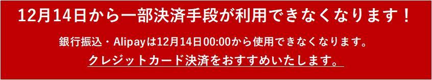 銀行振込・Alipay