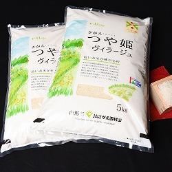 さがえ「つや姫」ヴィラージュ10kg(5kg×2袋)≪特別栽培米≫