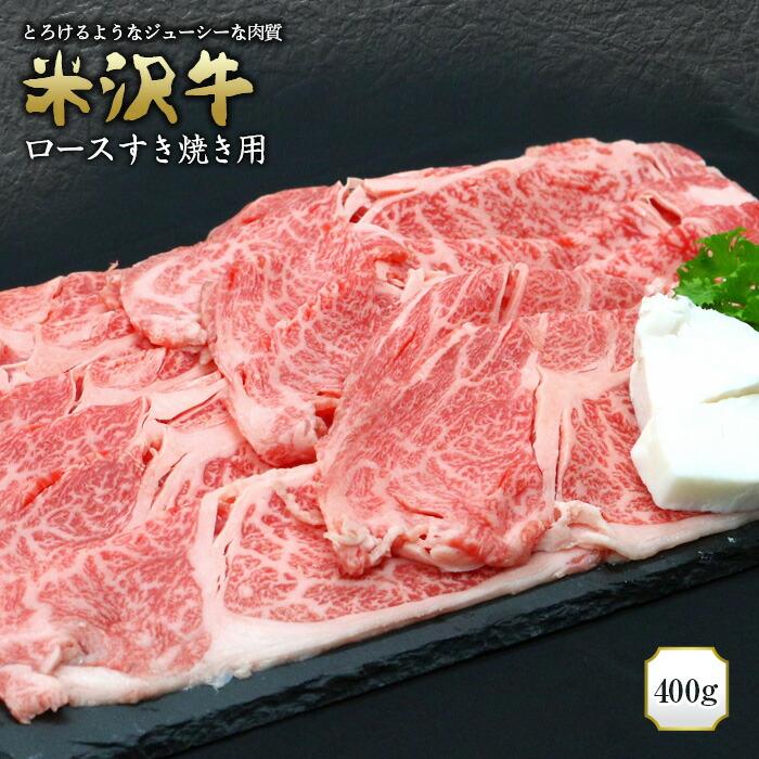 【ふるさと納税】米沢牛ロースすき焼き用 400g (有)辰巳屋牛肉店 435