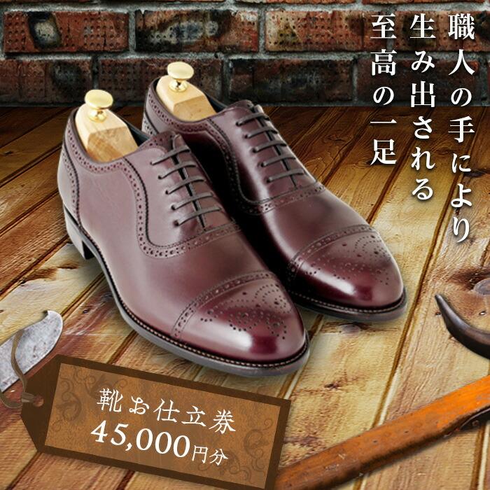 【ふるさと納税】宮城興業のオーダーメイド靴 お仕立券45 1枚 790