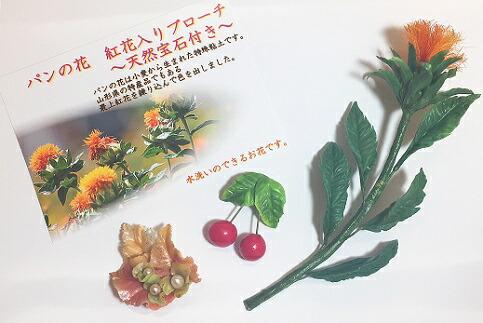 山形県河北町 【ふるさと納税】パンの花 紅花入りブローチ(天然真珠付き)1