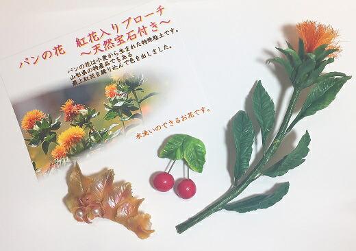 山形県河北町 【ふるさと納税】パンの花 紅花入りブローチ(天然真珠付き)2