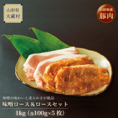 山形県大蔵村 【ふるさと納税】山形県産豚味噌ロース&ロースステーキ