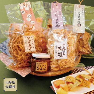 山形県大蔵村 【ふるさと納税】ふるさと味来館セット