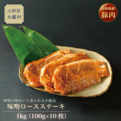 山形県大蔵村 【ふるさと納税】山形県産豚味噌ロースステーキ