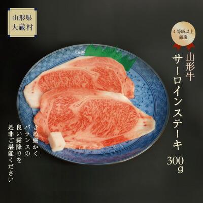 山形県大蔵村 【ふるさと納税】山形牛 サーロインステーキ300g